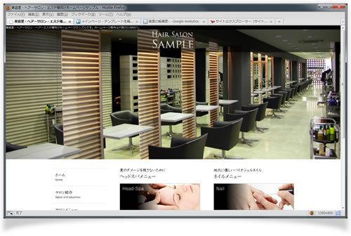 動物病院、美容室のHP制作はお任せください!WEB制作CUBES-美容室ホームページ