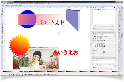 ホームページはプロWEBクリエイターにお任せください!WEB制作CUBES-Inkscape