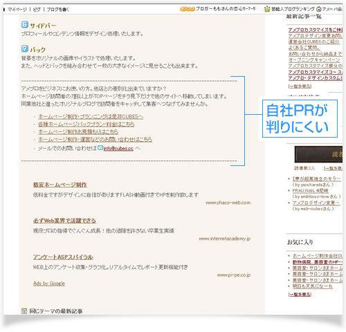 アメブロデザイン変更お任せください!ホームページデザインCUBES-PRバナー失敗例