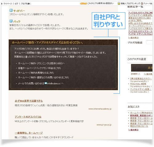 アメブロデザイン変更お任せください!ホームページデザインCUBES-PRバナー成功例