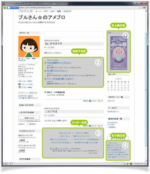 アメブロデザイン変更お任せください!ホームページデザインCUBES-ブログから広告をはずす