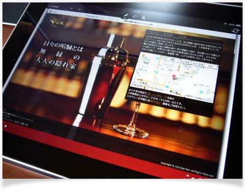 アメブロデザイン変更お任せください!ホームページデザインCUBES-iPadで仕事。