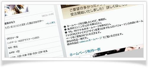 アメブロデザイン変更お任せください!ホームページデザインCUBES-ビジネスにアメブロ使うなら