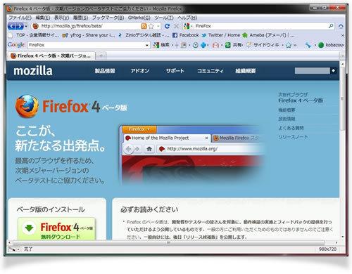 アメブロデザイン変更お任せください!ホームページデザインCUBES-FireFox