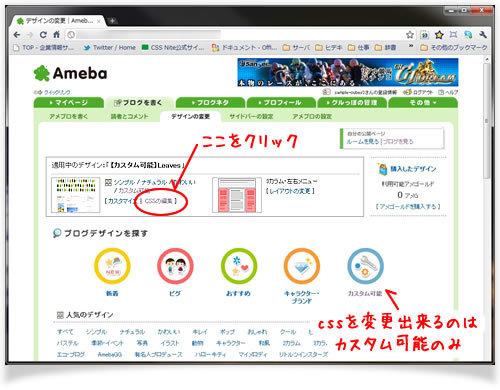 アメブロデザイン変更お任せください!ホームページデザインCUBES-アメブロカスタマイズ