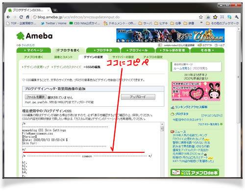 アメブロデザイン変更お任せください!ホームページデザインCUBES-アメブロデザイン加工