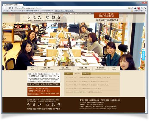 アメブロデザイン変更お任せください!ホームページデザインCUBES-植田直樹税理士事務所