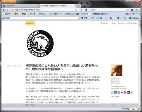 アメブロデザイン変更お任せください!ホームページデザインCUBES-被災者の役に立ちたいと考えている優しい若者たちへ
