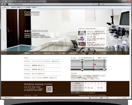 アメブロデザイン変更お任せください!ホームページデザインCUBES-動物病院ホームページ