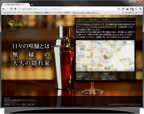 アメブロデザイン変更お任せください!ホームページデザインCUBES-Barのホームページ