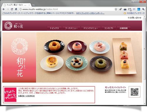 大阪の太っちょWebクリエイターCUBES-蒸すドーナツ