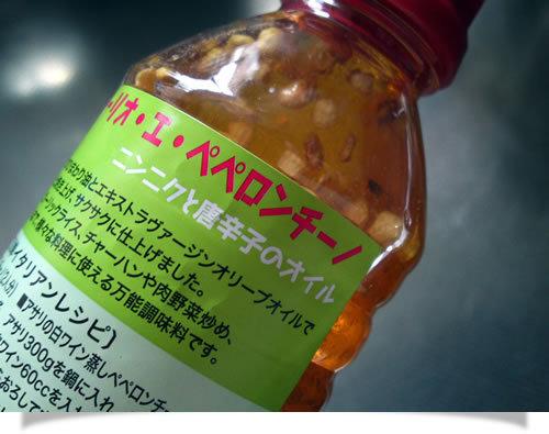 大阪の太っちょWebクリエイターCUBES-ペペロンチーノオイル