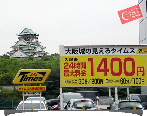 大阪の太っちょWebクリエイターCUBES-大阪城と駐車場
