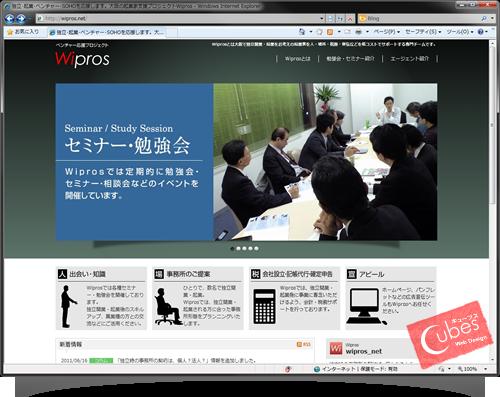 大阪の太っちょWebクリエイターCUBES-勉強会