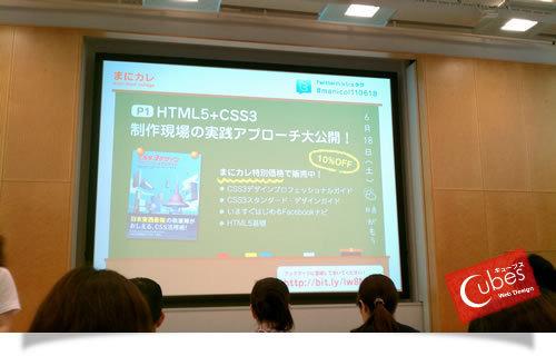 大阪の太っちょWebクリエイターCUBES-HTML5