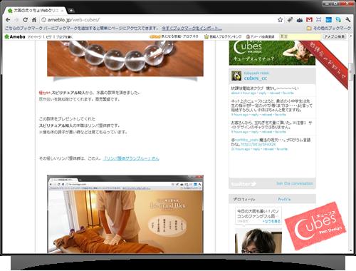 大阪の太っちょWebクリエイターCUBES-広告リボン