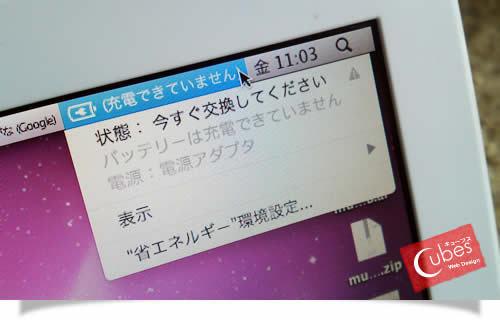 大阪の太っちょWebクリエイターCUBES-Macbook