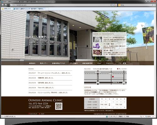 動物病院ホームページ