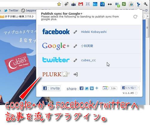 ChromeプラグインでFB・Twitter対応