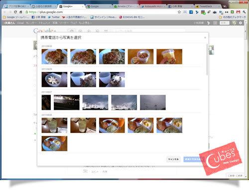Google+写真