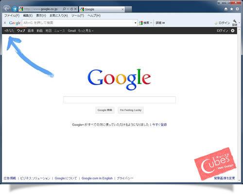Google+解禁