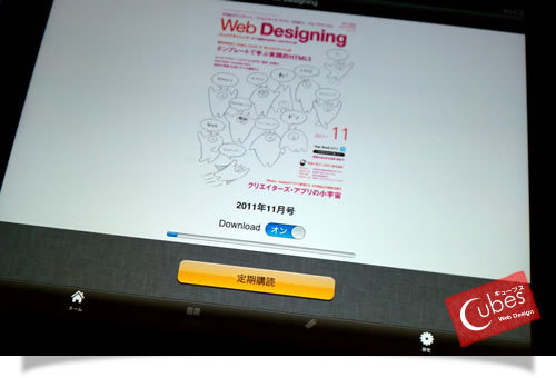 「WebDesigning」ダウンロード