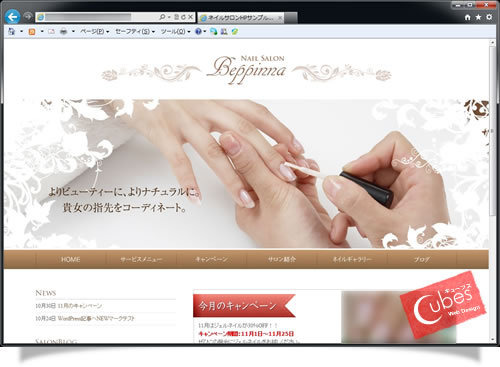PC用ネイルサロン様ホームページ
