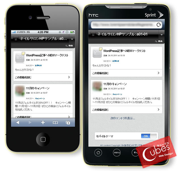 スマフォ用ネイルサロン様ホームページ