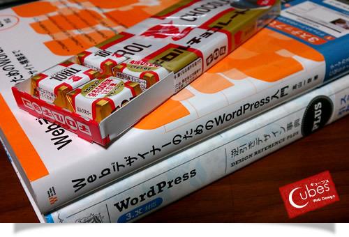 WordPressの勉強
