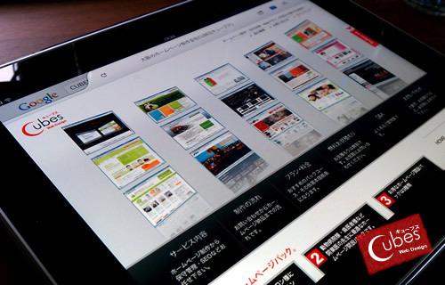 大阪のホームページ制作会社。