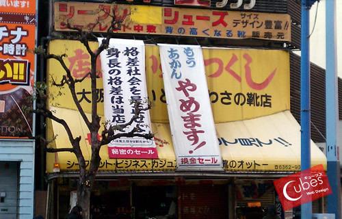大阪で有名な靴屋さん