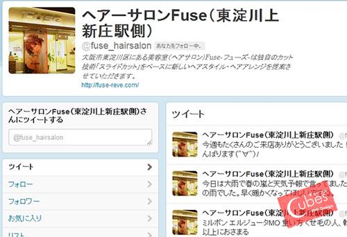 美容室ホームページFuse/Reve