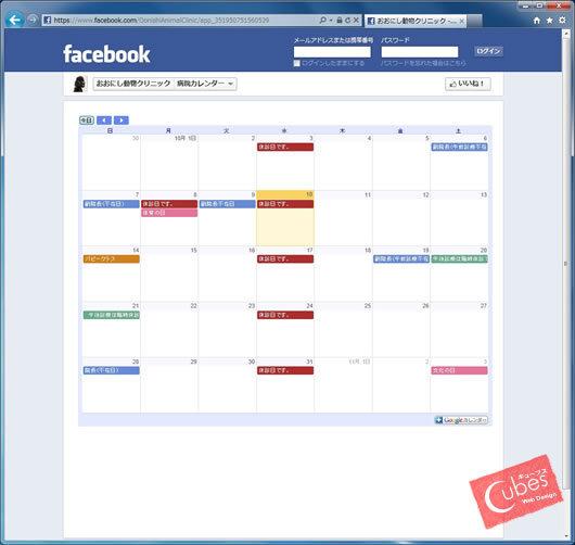 FacebookページにGoogleカレンダー