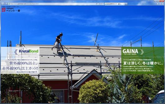 外壁・屋根塗装ホームページ