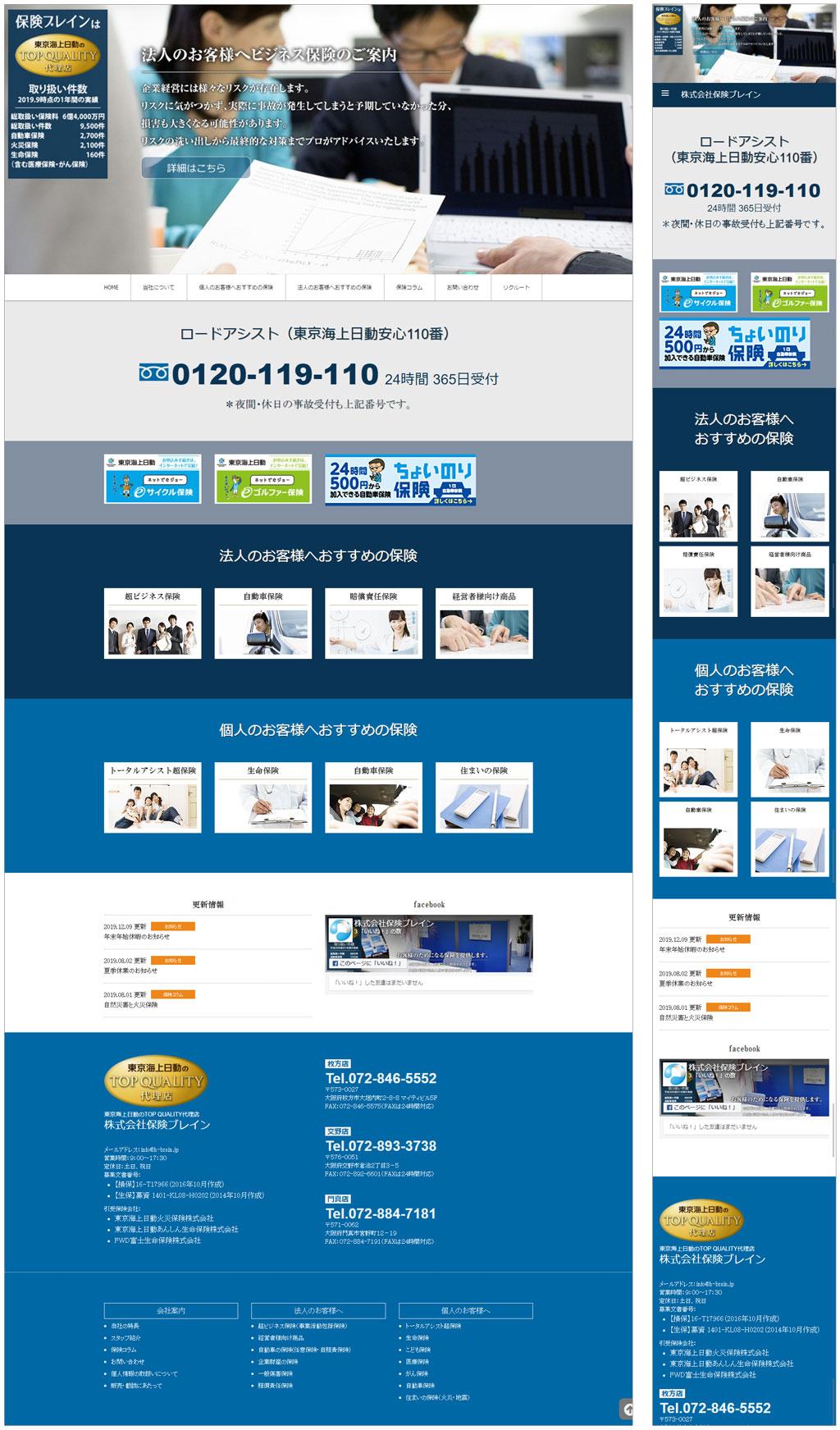 株式会社保険ブレイン様ホームページ画像