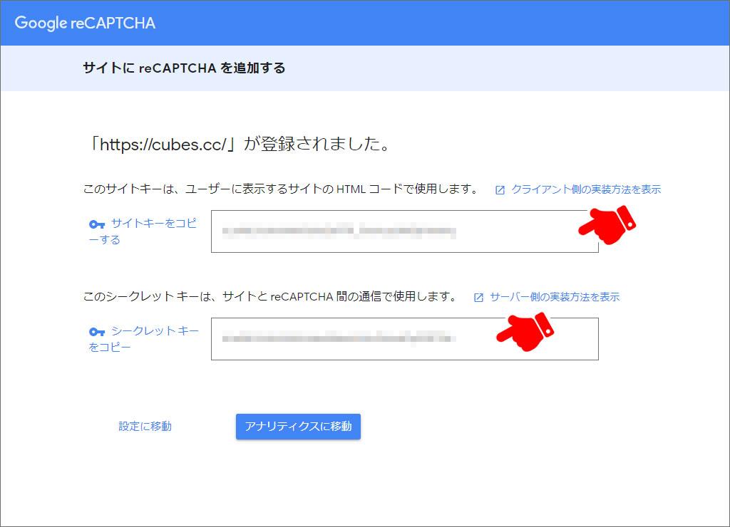 WordPressにreCAPTCHA導入