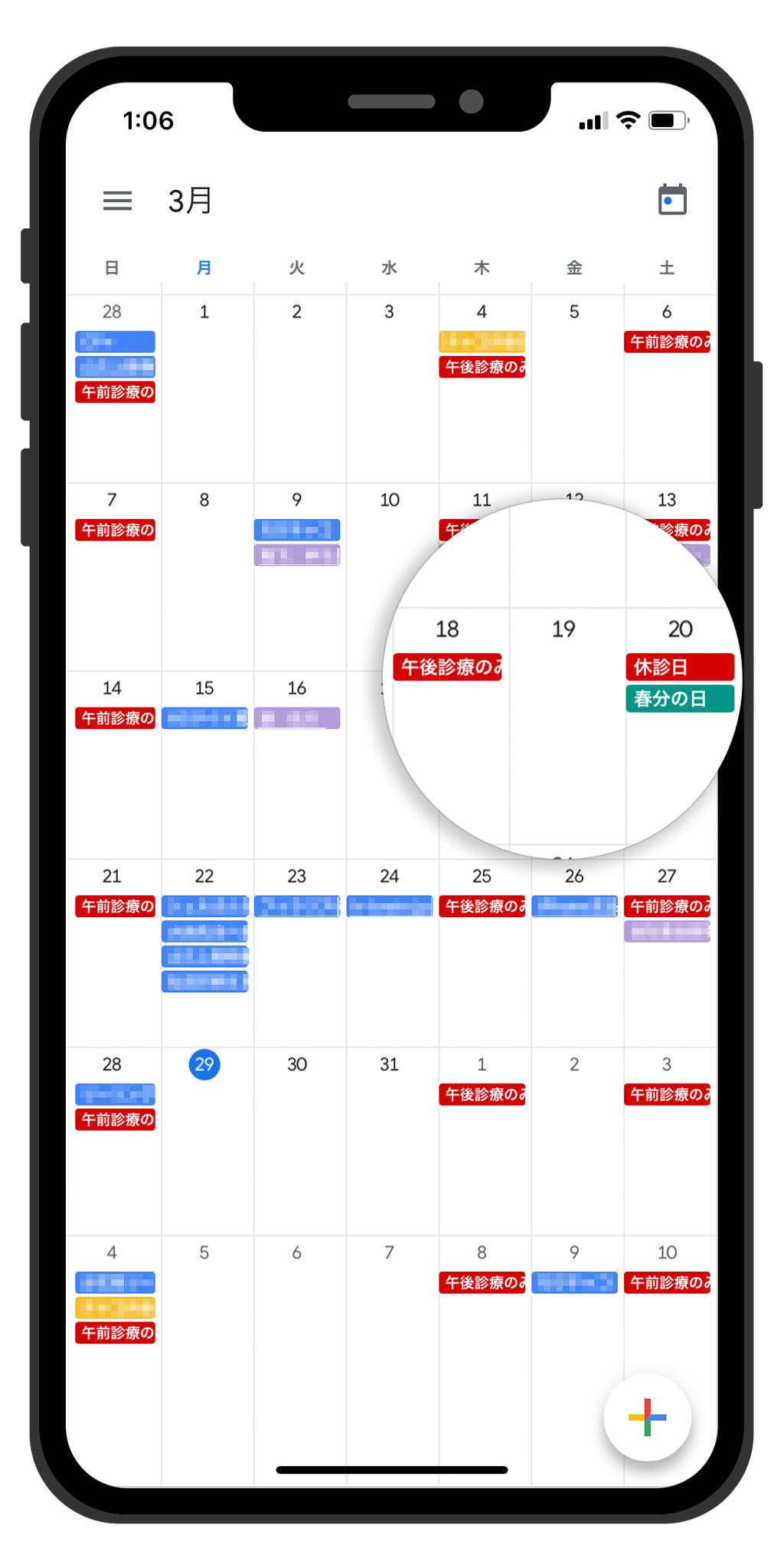 枚方の山之上動物病院様ホームページ_googleカレンダー:スマートフォンの場合
