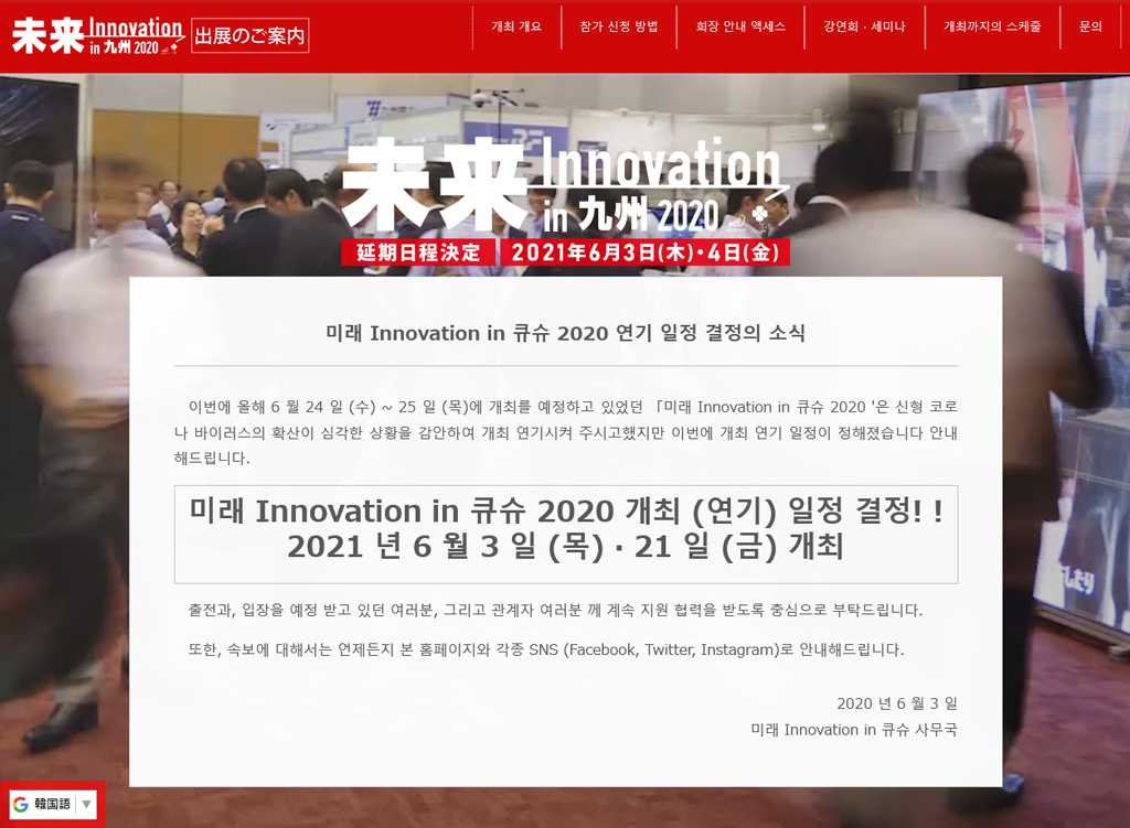 未来Innovation in 九州2020 出展者様向け韓国語ホームページ