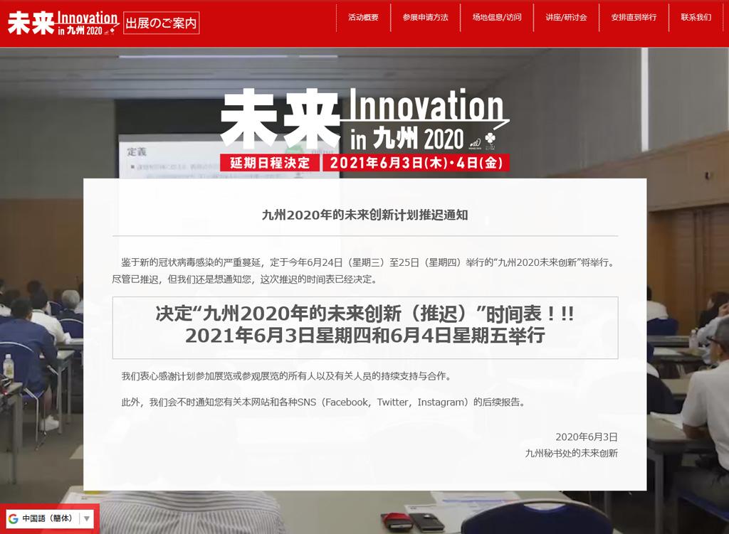 未来Innovation in 九州2020 出展者様向け中国語簡体ホームページ