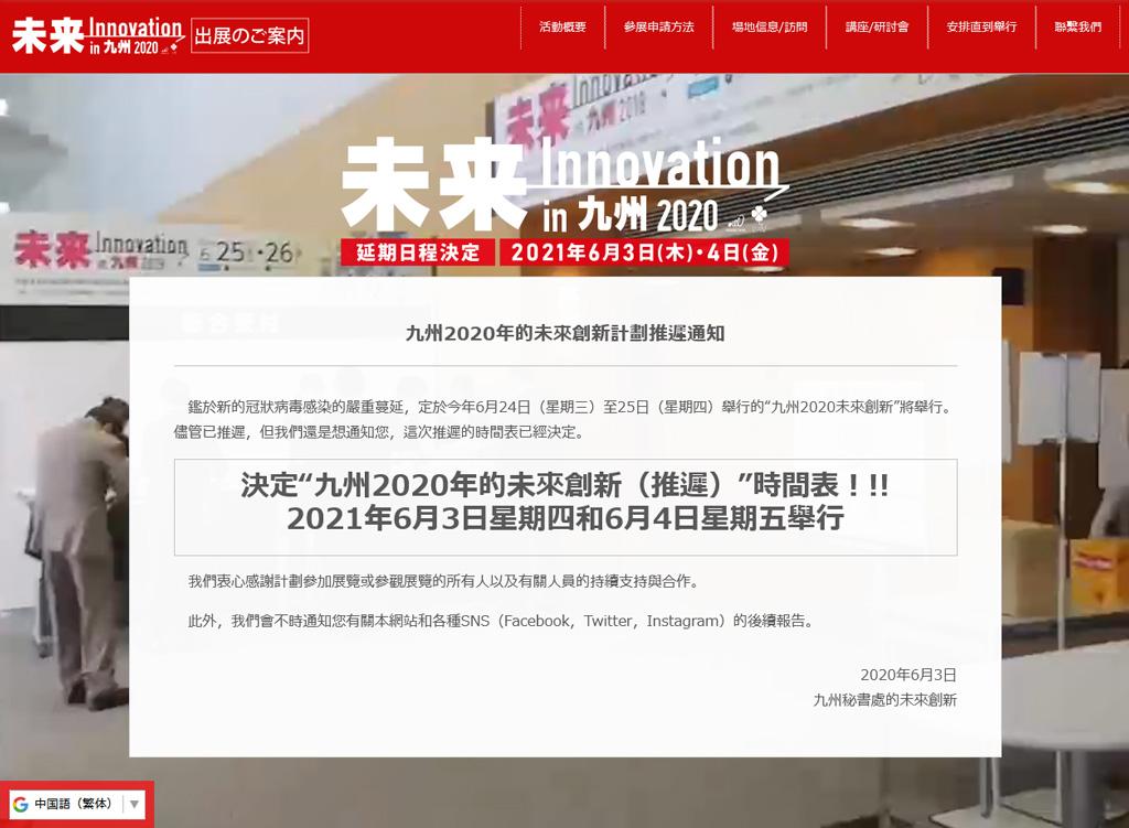未来Innovation in 九州2020 出展者様向け中国語繁体ホームページ