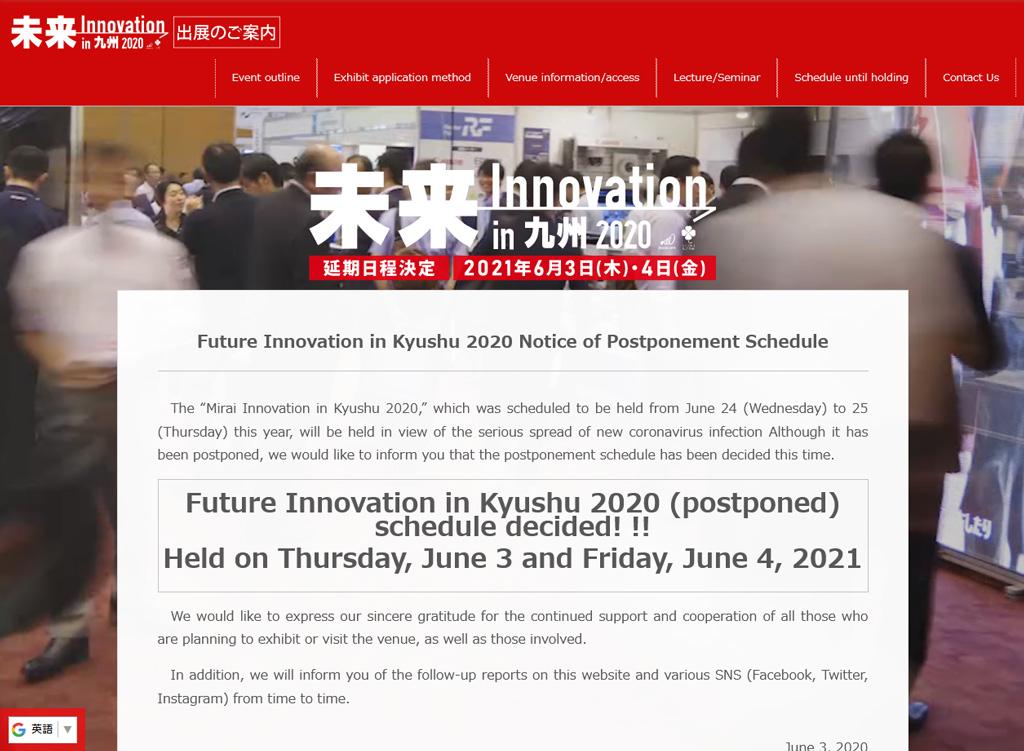 未来Innovation in 九州2020 出展者様向け英語ホームページ