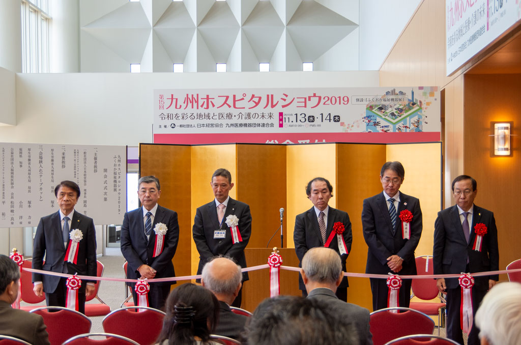 九州ホスピタルショー2019開会式