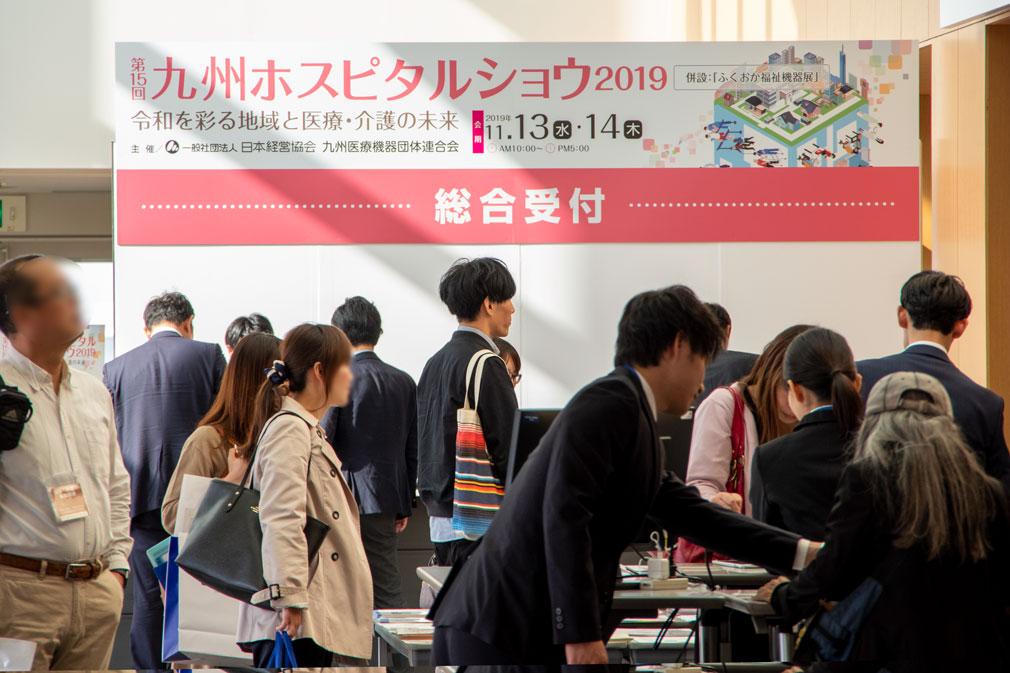 九州ホスピタルショー2019受付