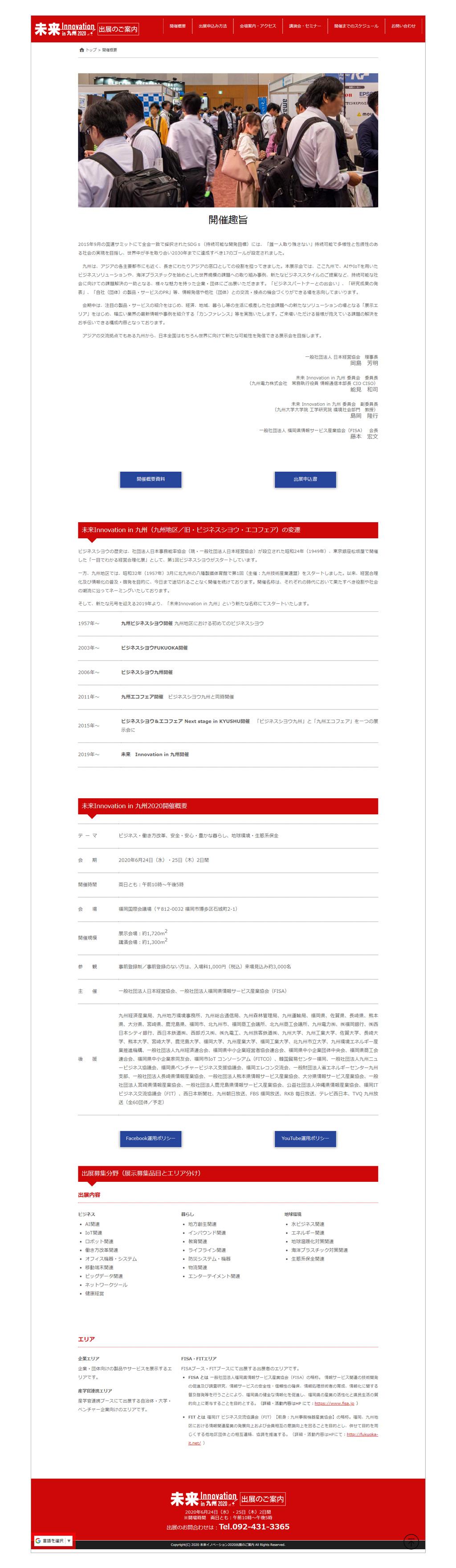 未来Innovation in 九州2020 出展者様向けホームページ