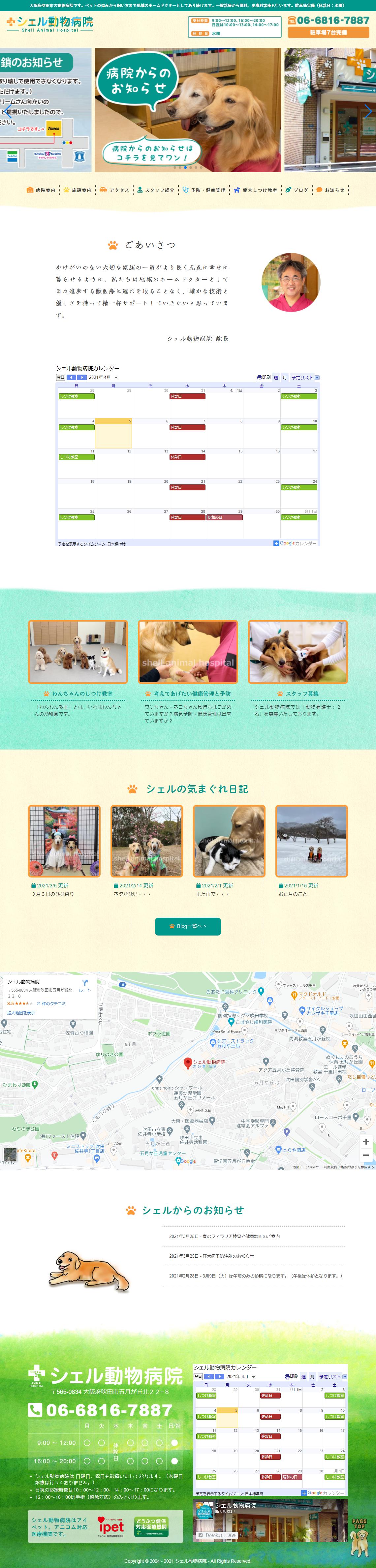 大阪府吹田市のシェル動物病院 ホームページ画像