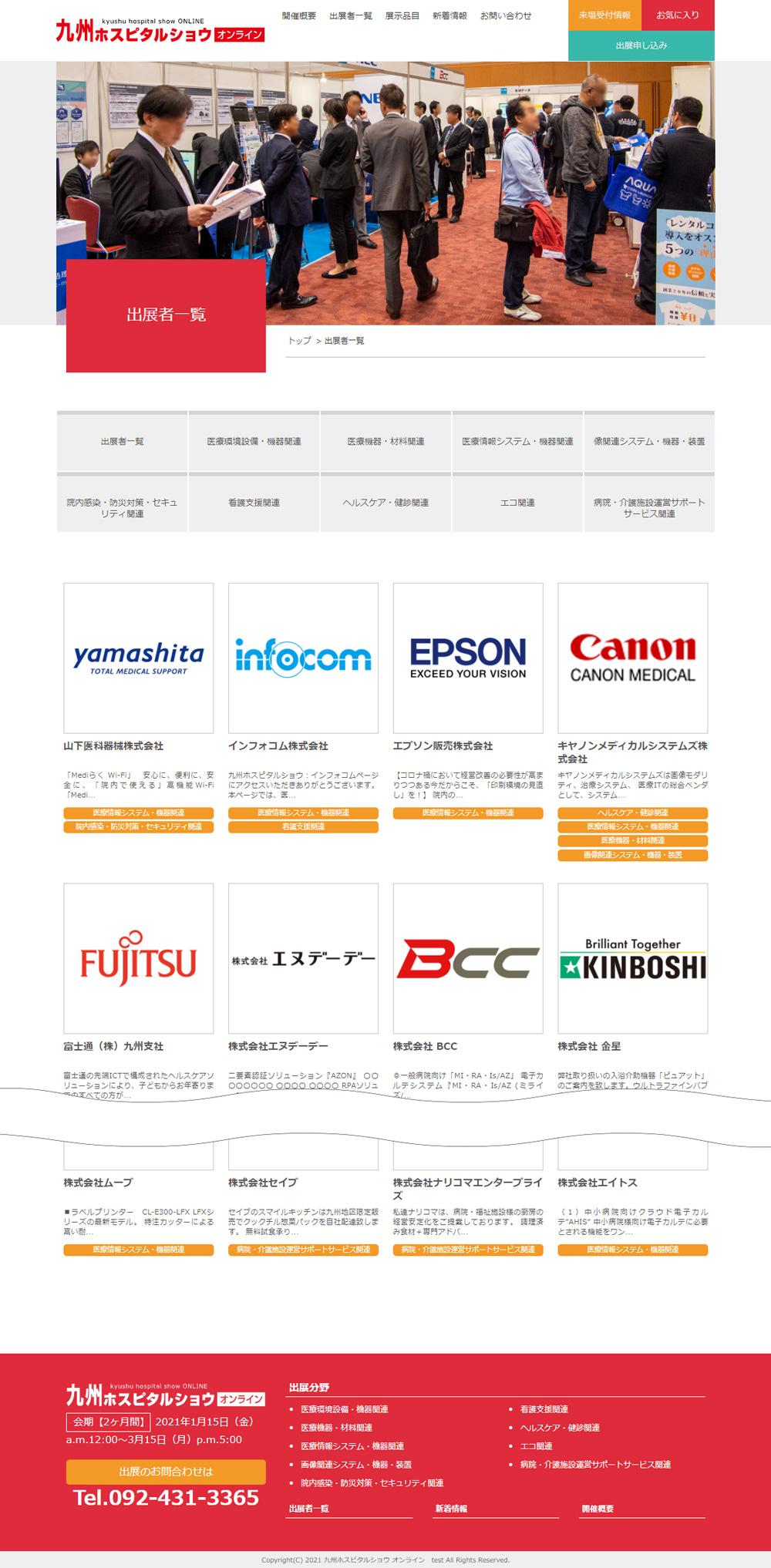 九州ホスピタルショウ -オンライン- 来場者様向けホームページ
