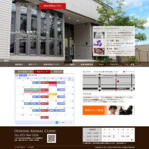 東大阪市のおおにし動物クリニック様ホームページ