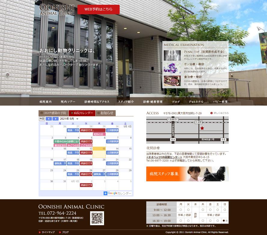 大阪府東大阪市:おおにし動物クリニック様ホームページ制作・運営サポート