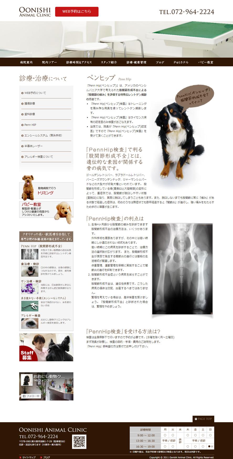 東大阪市のおおにし動物クリニック様ホームページ:ペンヒップのご説明