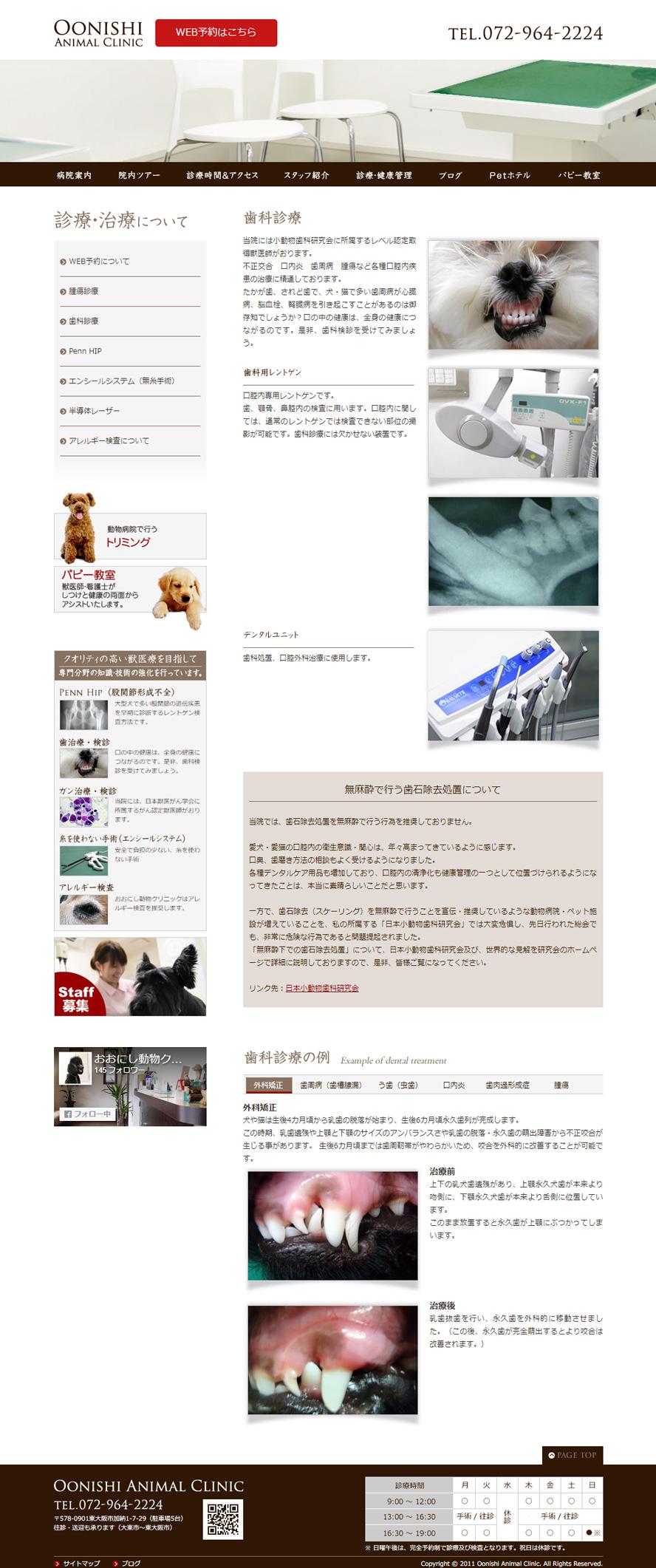 東大阪市のおおにし動物クリニック様ホームページ:動物歯科のご説明